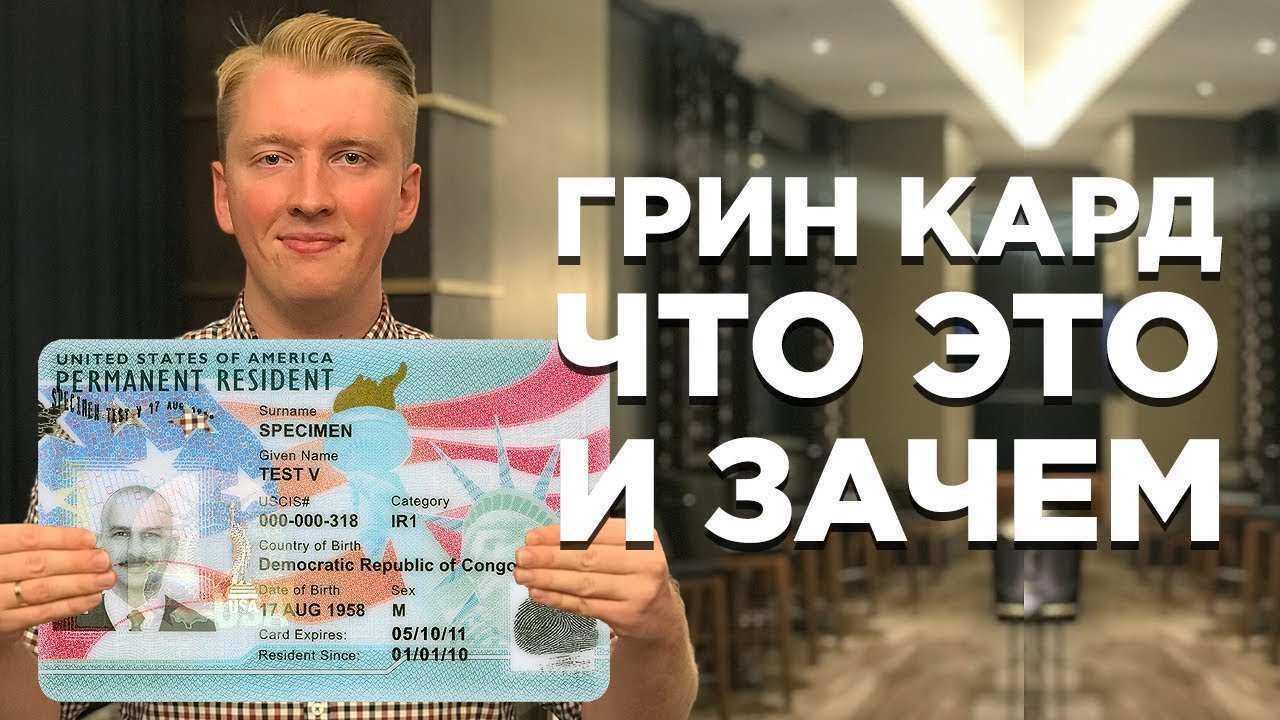 Грин кард лотерея и тур. виза - отказ из-за участия в лотерее