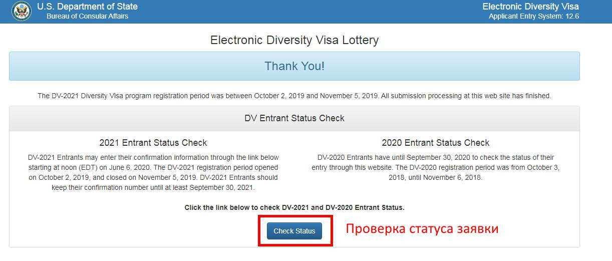 Результаты лотереи грин кард сша dv для беларуси