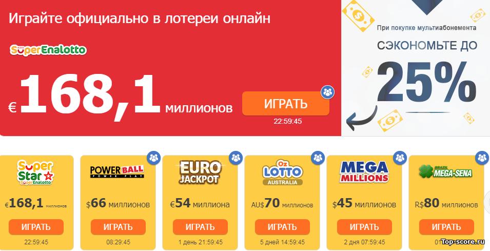 Как играть в лотерею euromillions в россии   seiv.io