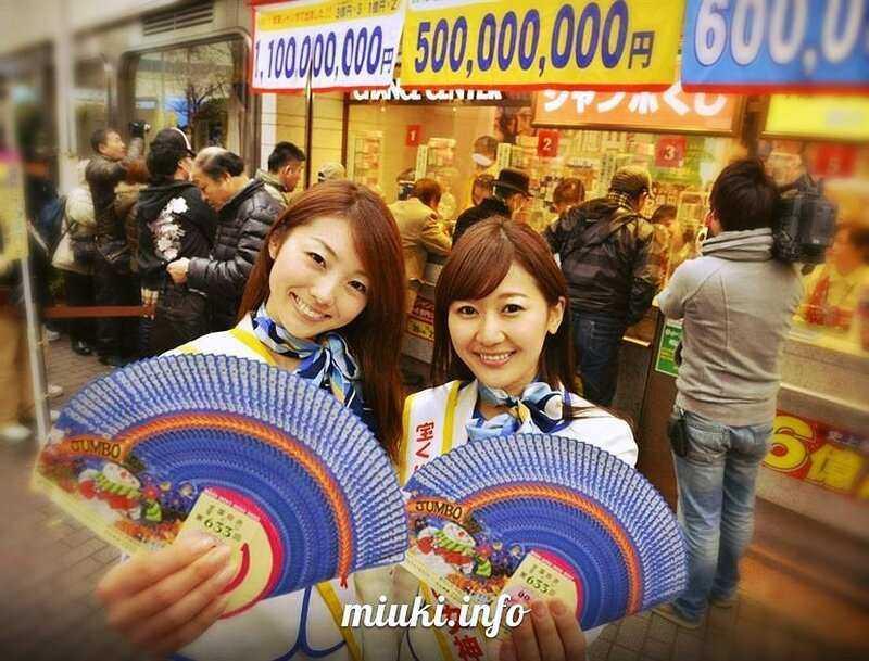 Японская лотерея loto 7
