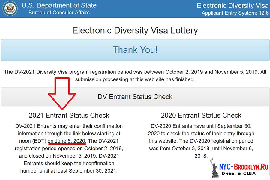 Cómo verificar los resultados de la tarjeta verde dv-2021: instrucción