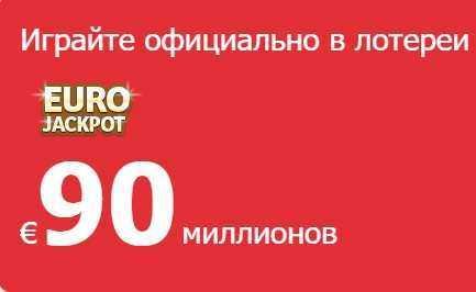 Лотерея «евроджекпот»