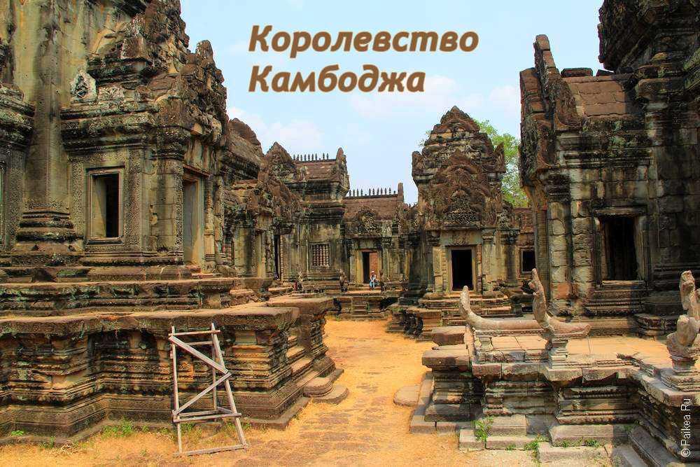 Азартные игры в камбодже - gambling in cambodia - qaz.wiki