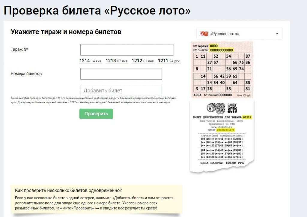 """แจ็คพอตใน """"Russian Lotto"""""""