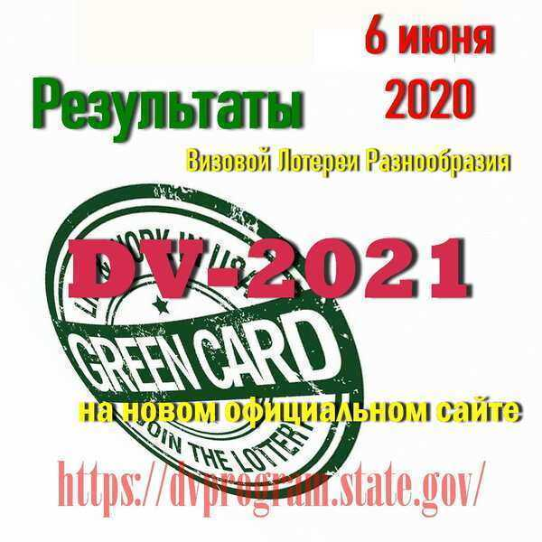 Лотерея green card dv-2022 — state express