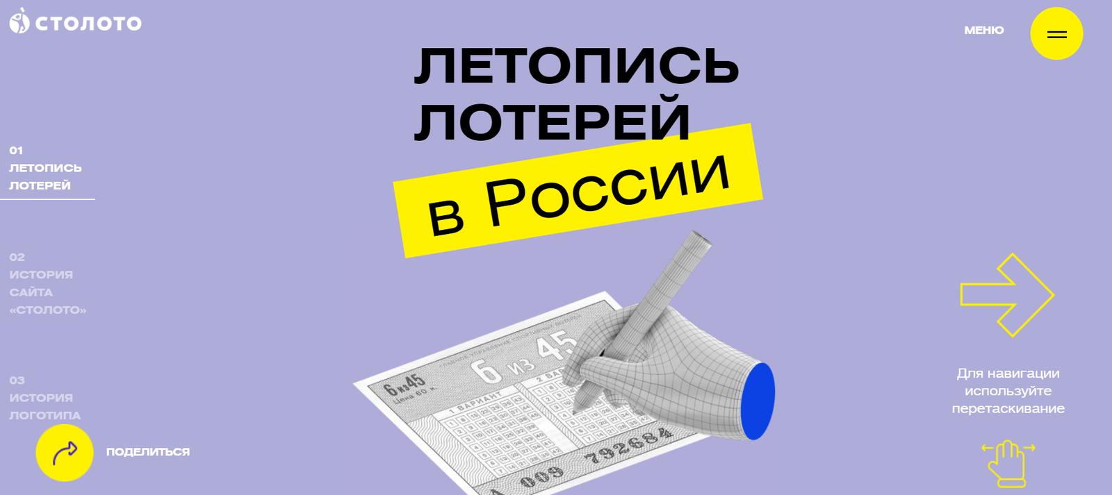 Российское лото - это развод или нет?