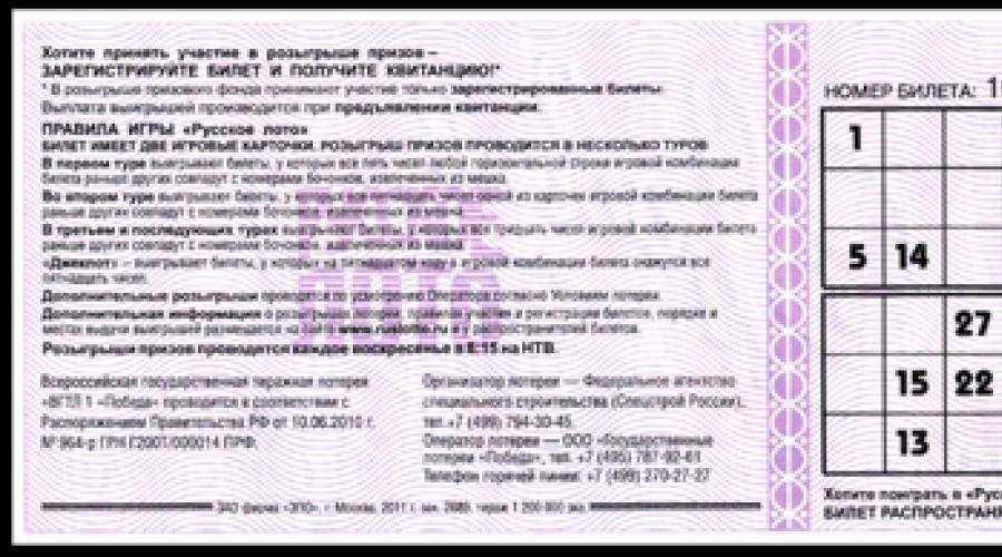 Проверить билет «русское лото»: все возможные варианты проверок