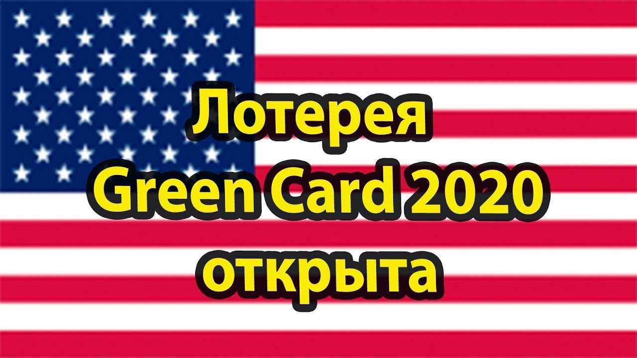 Tarjeta verde - tarjeta verde