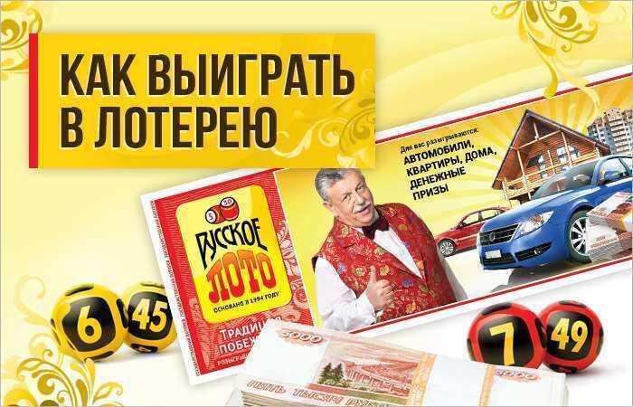 Евроджекпот – что за лотерея? как играть и выиграть в россии?