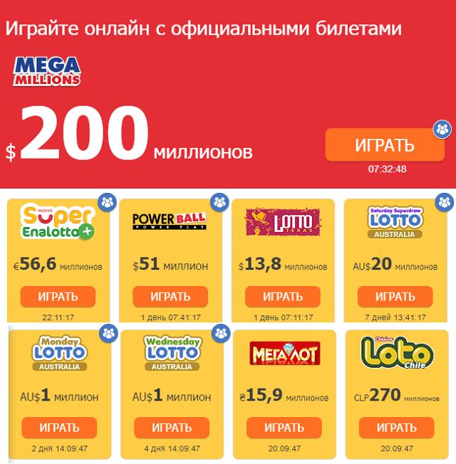 Eurojackpot results lottery – официальный сайт в россии, правила игры, отзывы о последнем розыгрыше