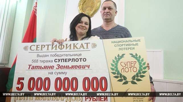 Белорусь лото