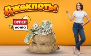 Ukr nats ลอตเตอรีล็อตเตอรี่ผลการออกรางวัลสูงสุด. ผล Lotto Maxima
